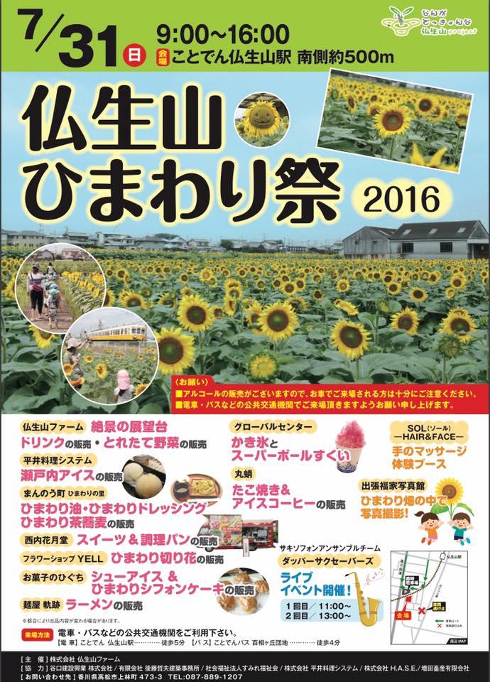 仏生山ひまわり祭2016