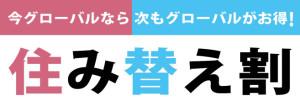 bnr_sumikae_nyukyosha