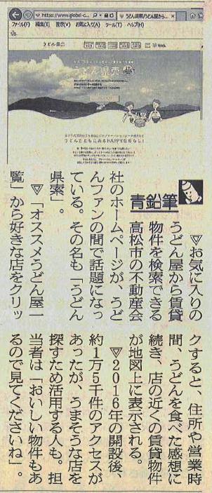 うどん県索 朝日新聞記事