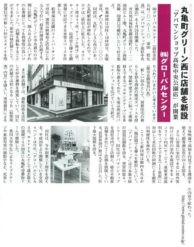 高松中央公園店記事