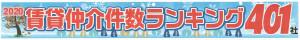 全国賃貸住宅新聞①_title