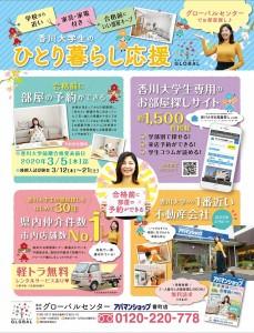 s-香川こまち3月号グローバルセンター様原稿03