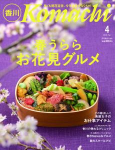 200320香川こまち表紙_表1-4_ol.indd