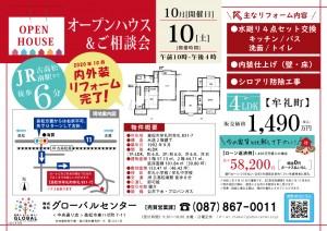 OH_牟礼戸建てA4 (1)