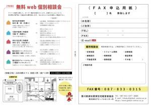 210515オンラインセミナーDM_完成データ②