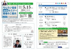 210515オンラインセミナーDM_完成データ①