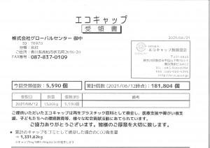 エコキャップ210621